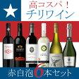 【送料無料】高コスパ!チリワイン赤白泡飲み比べ6本セット <ミゲル・トーレス・チリ> <バロン・フィリップ・ド・ロスチャイルド・マイポ・チリ> <アラス・デ・ピルケ カルメネール> <モンテス S.A.> <マイカス・デル・リマリ>