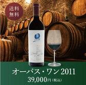 【送料無料】オーパス・ワン(2011年)カリフォルニアワインの最高傑作!大切な方への贈り物や記念日に。ワイン好きな方から喜ばれる1本です。ワイン ギフト