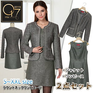【送料無料】【在庫限定】もこもこエレガントなワンピーススーツ (op-suit-37)