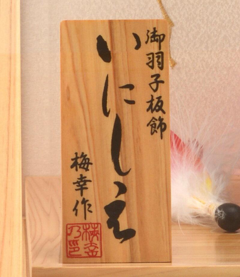 匠一好作 御羽子板飾 横振桜 赤 15号 梅幸作 いにしえ 総檜造り