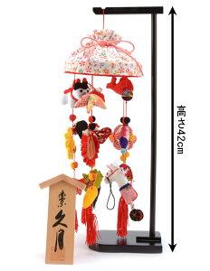 つるし雛つるし飾り夢子スタンド付【2017年度新作】