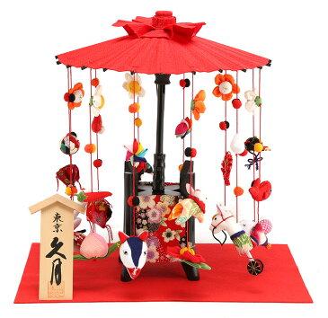 雛人形 久月 ひな人形 雛 つるし雛 つるし飾り 傘福 (大) 赤 【2019年度新作】 h293-kcp-si-28-2 おしゃれ かわいい 人形屋ホンポ