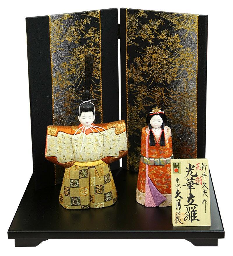 木目込人形飾り 平飾り 親王飾り 新井久夫作 光華立雛