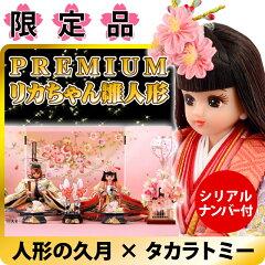 雛人形 リカちゃん 限定 ひな人形 久月 雛人形 雛 親王飾り 雛 平飾り 雛 名匠・逸品飾り…