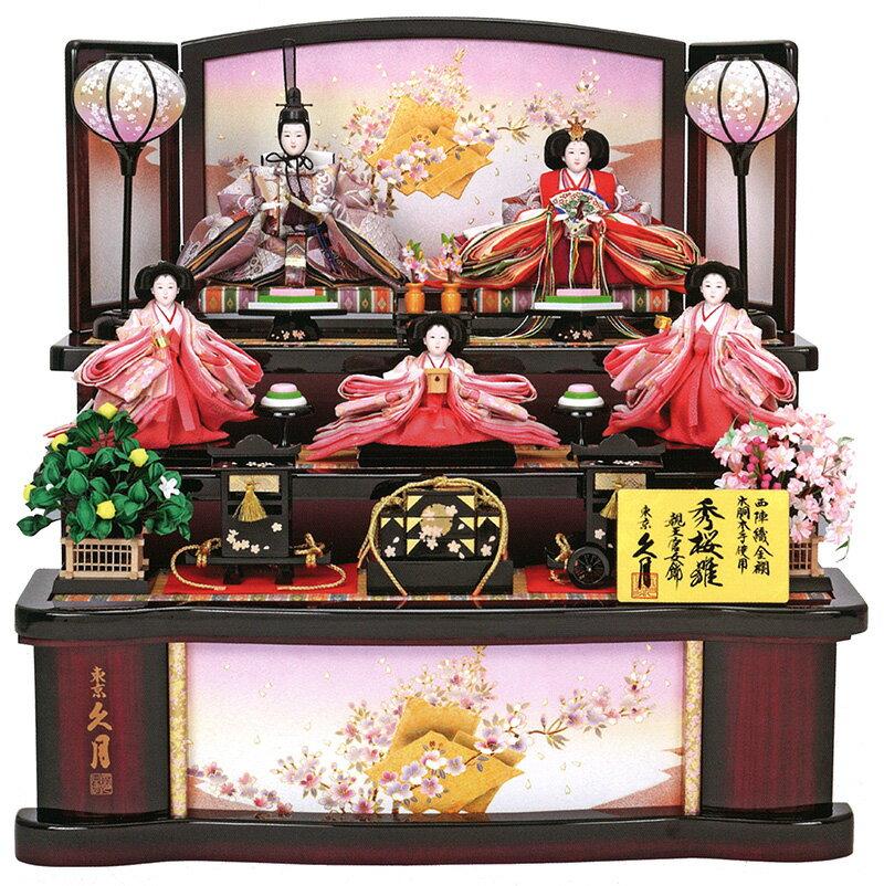 三段飾り 五人飾り 秀桜雛 西陣織金襴 三五親王 芥子官女