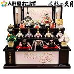 木目込人形飾り 収納飾り 三段飾り 十人飾り ほのか 結香雛