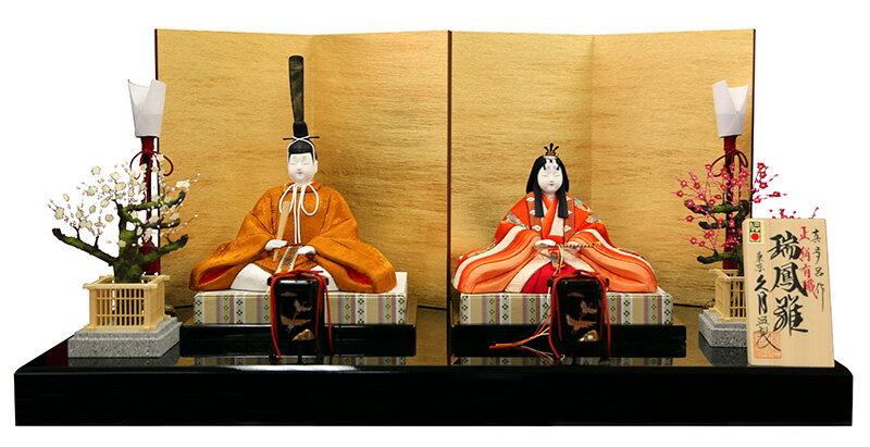 木目込人形飾り 平飾り 親王飾り 真多呂作 瑞鳳雛