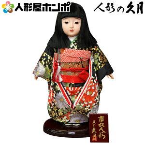 雛人形 久月 ひな人形 雛 市松...