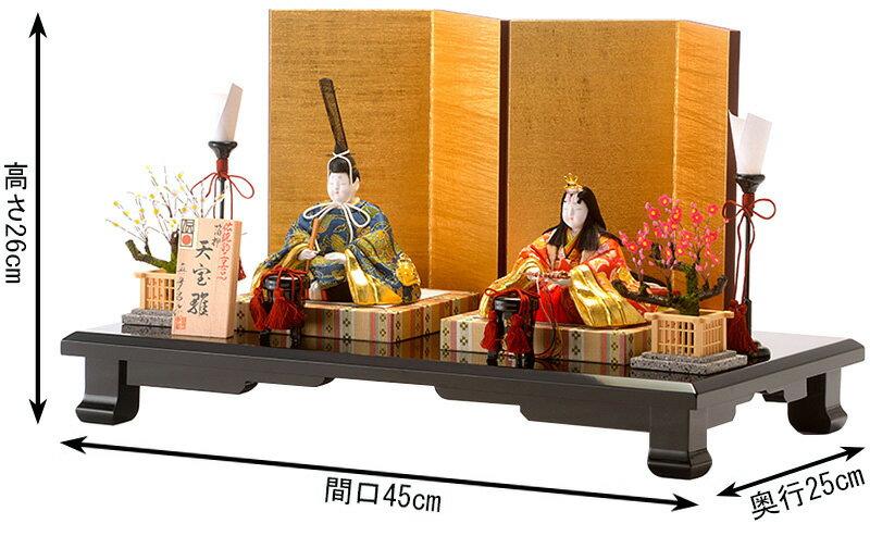 真多呂作 天宝雛 箔押 正絹 伝統的工芸品 限定品