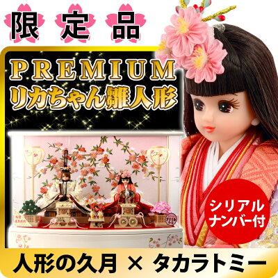 ひな人形 リカちゃん 久月 雛人形 雛 ケース飾り 親王飾り シリアル入 【リカちゃん】【久月…