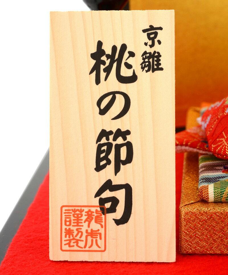 京雛 桃の節句 花屏風付