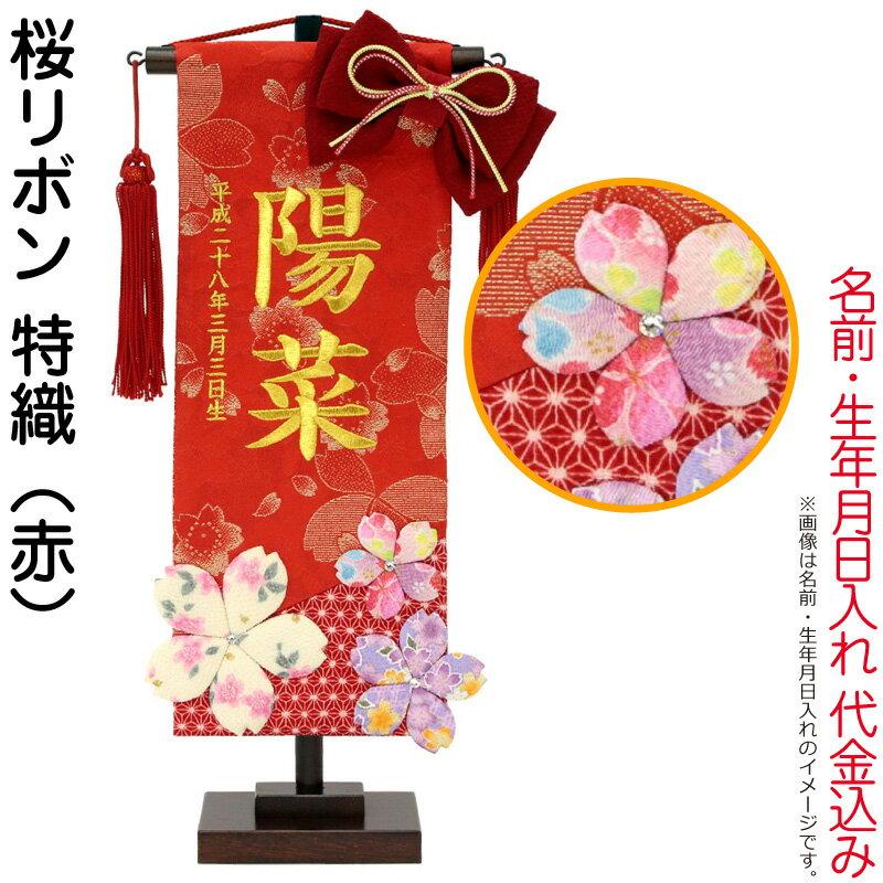 室内飾り 桜リボン 特織(赤)