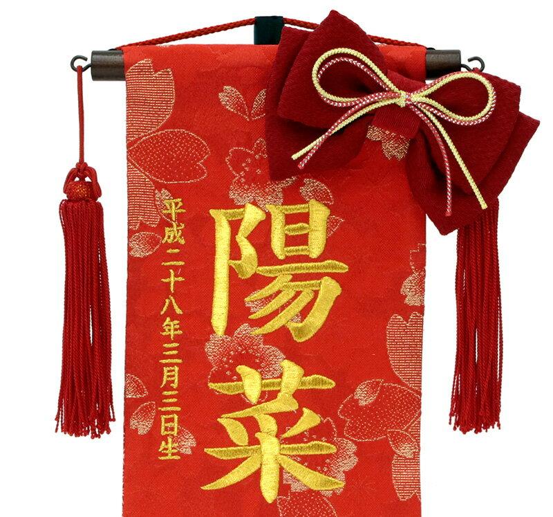 桜リボン 特織(赤) ラインストーン付 名前・生年月日入れ代金込み