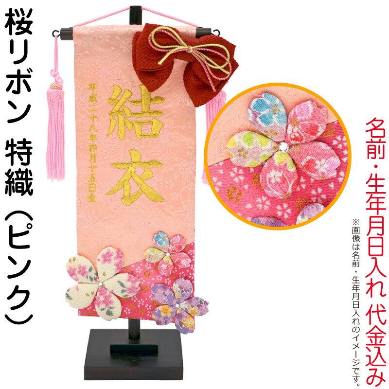 室内飾り 桜リボン 特織(ピンク)
