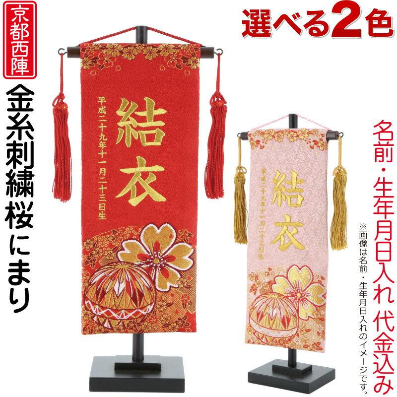 名物裂 京都 西陣 織物 桜にまり