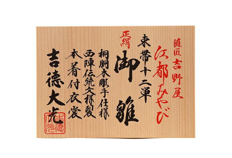 雛匠吉野屋 ゆめ満月 江都みやび 束帯十二単 正絹 御雛 西陣伝統文様裂