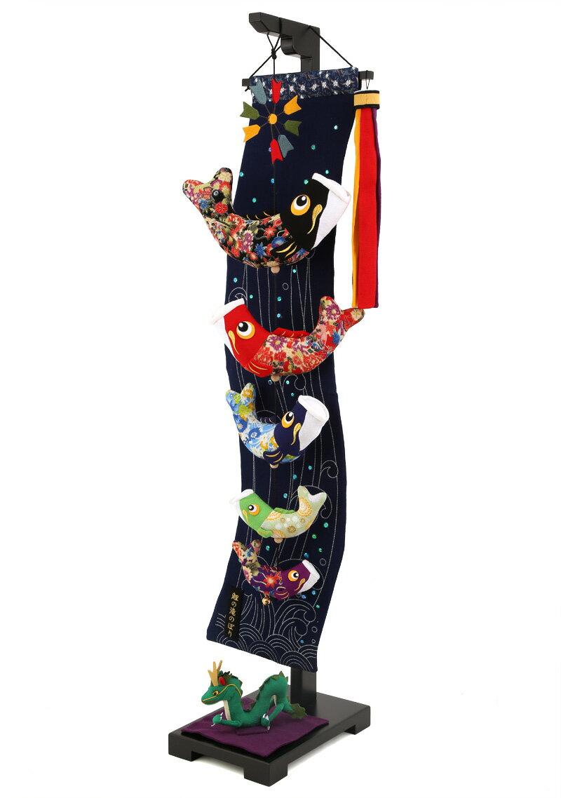 鯉の滝のぼり 大 飾り台セット