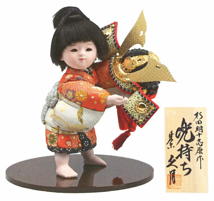 木目込人形飾り 浮世人形 杉田明十志原作 兜持ち