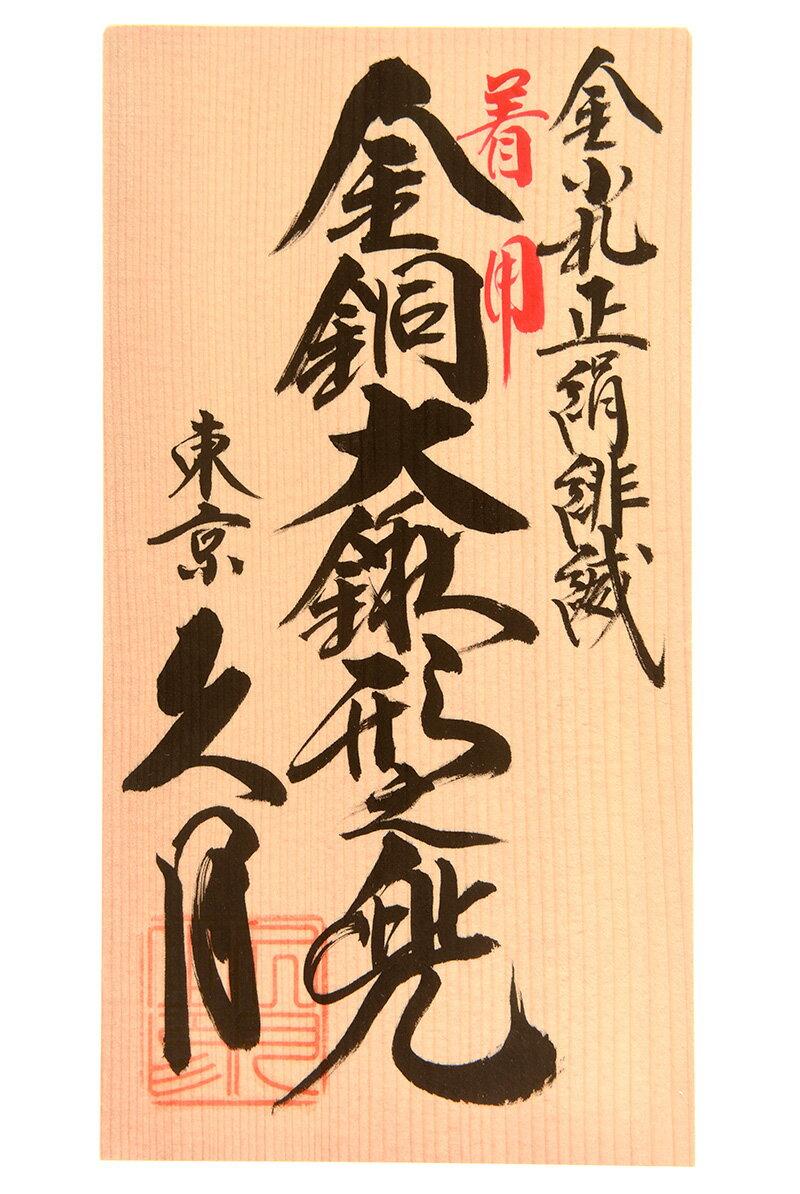 金銅大鍬形之兜 金小札 正絹緋縅 黒塗 双龍二曲屏風