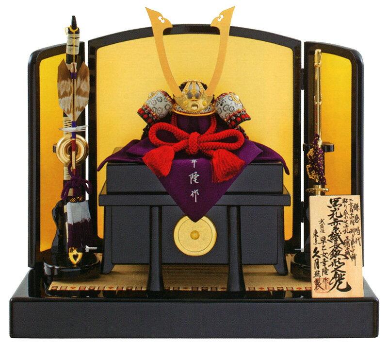 早乙女幸隆作 1/4 黒小札 長鍬形兜 鎌倉時代