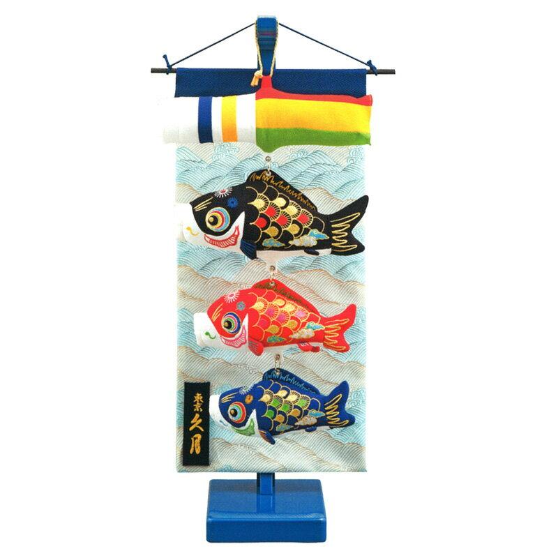 室内飾り 室内鯉のぼり タペストリー BST