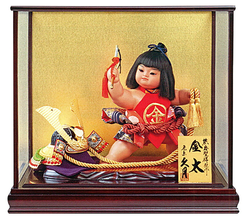 ケース飾り 浮世人形 裸金太 兜曳 10号