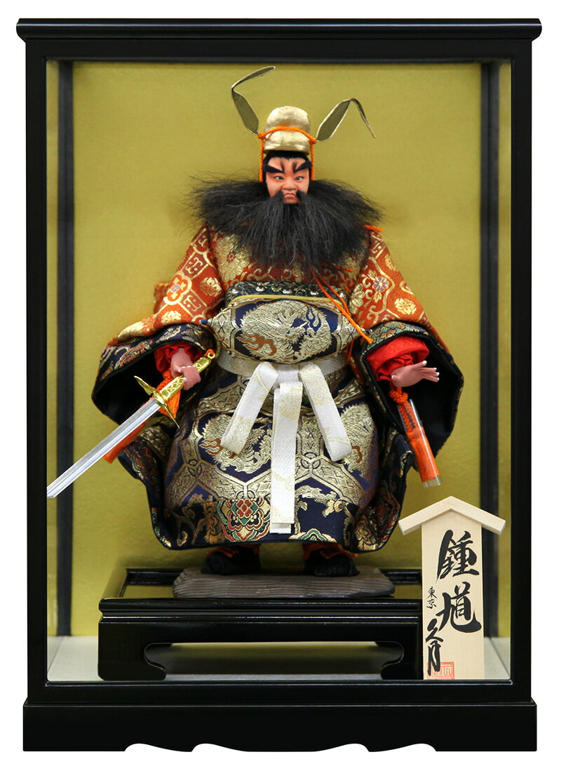 ケース飾り 武者人形 4号 極上鍾馗 ケース入