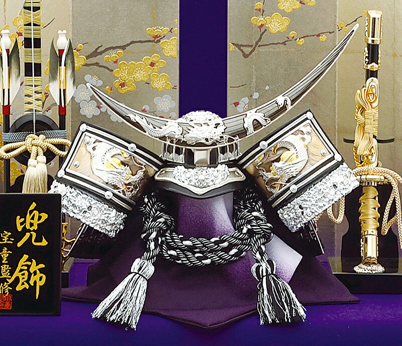 宝童監修 伊達兜 正絹縅 8号 金彩蒔絵 紫毛氈収納飾り(三曲)