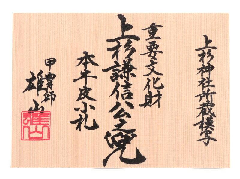 雄山作 上杉謙信 10号 上杉神社所蔵模写 本牛革小札