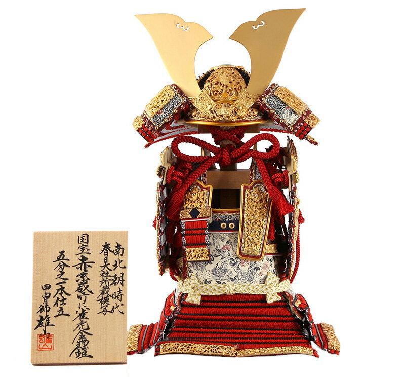 甲冑師 雄山作 国宝 赤糸威竹に雀虎金物鎧 五分之一本仕立
