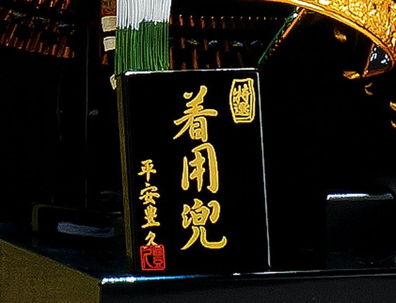 緑雅 25号 会津塗