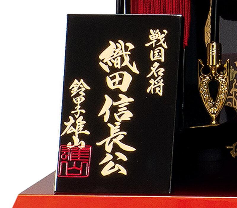 鈴甲子雄山作 吉法師 7号 マント付