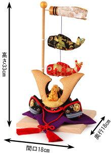 五月人形 コンパクト 兜 モダン 兜 飾り リュウコドウ ちりめん 鯉飾り付き 【2021年度新作】 h305-rkcp-be021 【sr10tms】 人形屋ホンポ ひな祭り