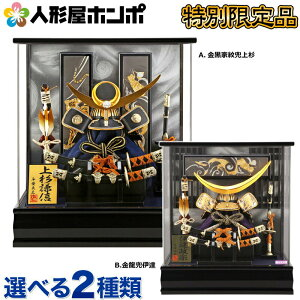 May Doll Compact Fashionable Heian Yoshimasa Kabuto Decoration Case Decoration No. 8 من مرحلتين Otoko Tachi Premium [2020 new May doll المدمجة المألوف] [الاختيار 2 النوع] h295-se-yk143-283 [sr10tms] متجر الدمى Hongpo