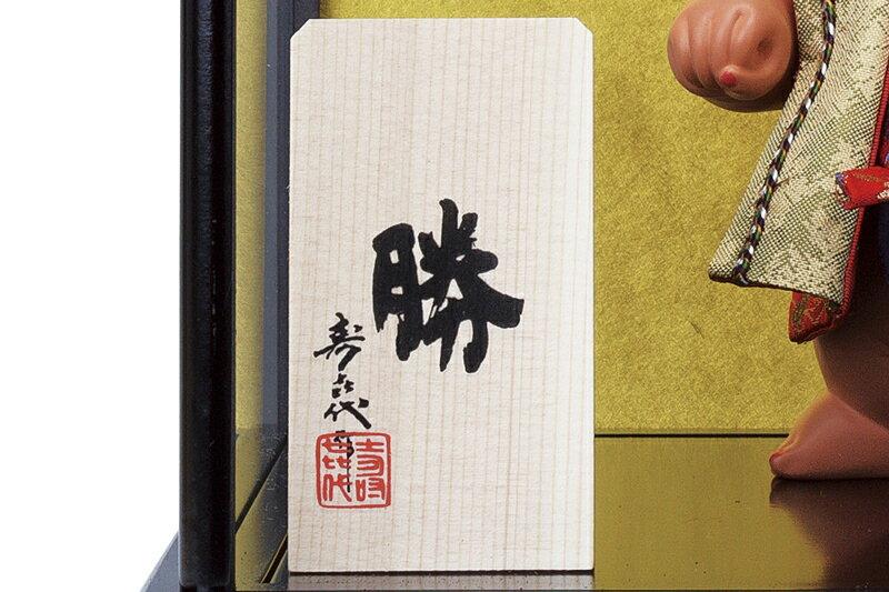 寿喜代作 勝 刺繍 ガラスケース付