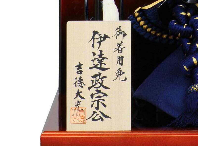 着用兜25号 紺糸縅 会津塗