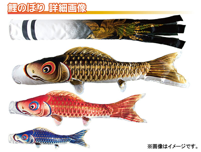 鯉のぼり こいのぼり 瑞鳳 撥水加工 家紋・名入れ不可