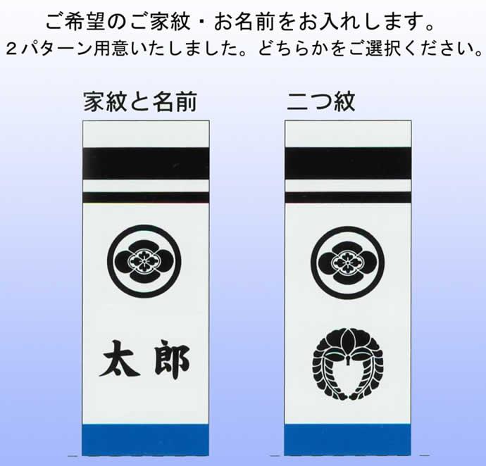 武田信玄 小旗付 家紋2ヶまたは家紋+名前入れ 代金込み