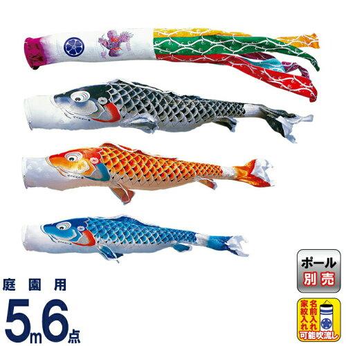 こいのぼり 徳永鯉 鯉のぼり 庭園用 5m6点セット 吉兆 慶祝の鯉 撥水加工 ポリエステルジャガード ...