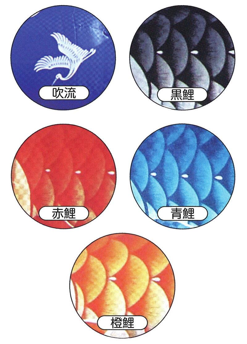 瑞宝 (ずいほう) 吹流し青色 ポリエステル 撥水加工 家紋・名前入れ可能
