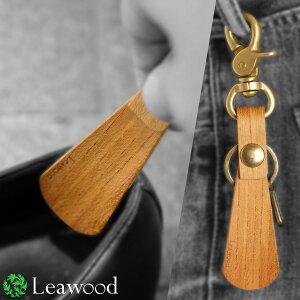 Leawoodkey-heels選べる木製リーウッド靴べらキーホルダーケヤキチークゼブラウッドカリンウェンジzelkovateakzebra-woodkarinwenge一点物プレゼントメンズ男性オリジナルビジネスカジュアルプライベート