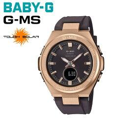 【ラッピング無料】CASIOカシオG-MSジーミズBABY-GベビージーベビーGMSG-S200G-5Aソーラー女性用腕時計レディースウォッチブラウンローズゴールドアナデジアナログデジタル防水軽量レディスbabyg時計