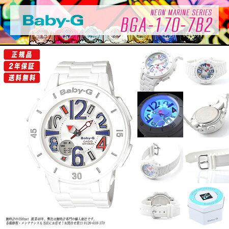 【到着後レビューを書いて送料無料】【2年保証】BABY-G(ベビージー)CASIO(カシオ)腕時計大人気ネオンマリンシリーズ!超キュートなデザイン&遊び心満点のわくわくするような楽しい機能が満載「BGA-170-7B2」が登場!ホワイト白色マルチカラー【あす楽激安防水】