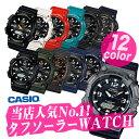 タフソーラー CASIO 選べる12色 アナログ・デジタル 高機能 スポーツ 100M防水 ソーラー...
