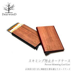 DearwooDディアウッドRFIDスキミング防止スライド式カード入れキャッシュレスアルミ製磁気防止ブラックレッドカード入れクレジットカード木製ブビンガbubinga男性ウッド木目