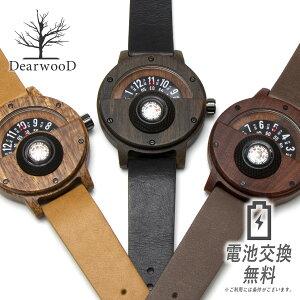 【ラッピング無料】DearwooDディアウッド木の腕時計木製時計ディスク式コンパス方位磁針付きメンズ男性用腕時計【あす楽】【父の日ギフト】