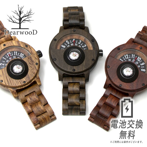 あす楽◎ラッピング DearwooDディアウッド木の腕時計木製時計ディスク式コンパス方位磁針付きメンズ男性用腕時計方位磁石ウッ