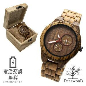 【ラッピング無料】DearwooDディアウッド木の腕時計木製時計アナログメンズウォッチスモールセコンド日付カレンダーゼブラウッド男性用腕時計ウッドブレスレット木の時計ウッドウォッチ