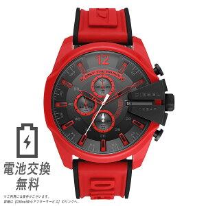 【ラッピング無料】ディーゼル腕時計メンズメガチーフクロノレッドシリコンラバーベルトDIESELMEGACHIEFDZ4526ストップウォッチカレンダー男性用時計ビッグサイズ
