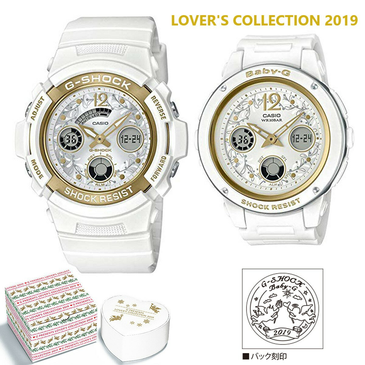 腕時計, ペアウォッチ  G PRESENTS LOVERS COLLECTION 2019 G-SHOCK BABY-G 2019 LOV-19A-7A 2 CASIO G G